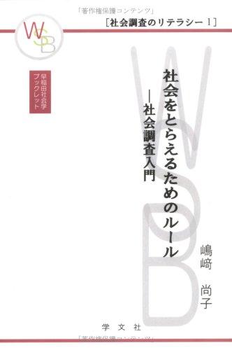 社会をとらえるためのルール—社会調査入門 (早稲田社会学ブックレット—社会調査のリテラシー)