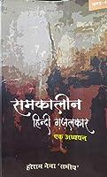 Samkaleen Hindi Gazalkaar-4