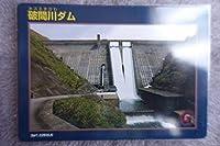 ダムカード 新潟県 破間川ダム Ver.1.1(2016.4)配布終了