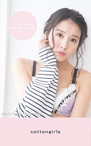 cottongirls Portrait in fashionable underwear-This is a photo book of cute Japanese girls in stylish underwear and swimwear There are no nude shots: I ... you want girls to see (Japanese Edition)