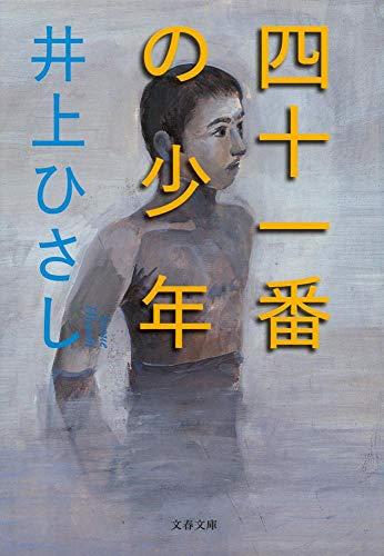 新装版 四十一番の少年 (文春文庫)
