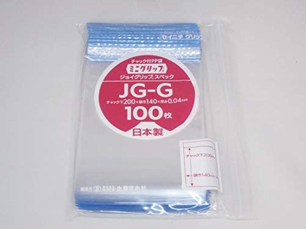 グローバル相談する作りますミニグリップ チャック付ポリプロピレン袋 JG-G(青) 200×140×0.04mm 100枚入 /0-7190-15
