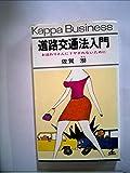道路交通法入門―お巡りさんにドヤされないために (1968年) (カッパ・ビジネス)