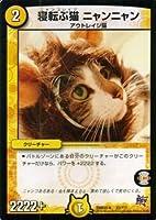 デュエルマスターズ 寝転ぶ猫 ニャンニャン/革命 超ブラック・ボックス・パック (DMX22)/ シングルカード
