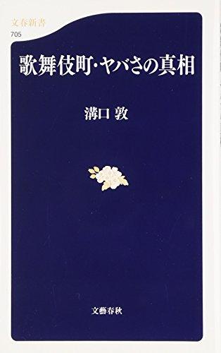 歌舞伎町・ヤバさの真相 (文春新書)