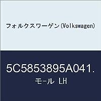 フォルクスワーゲン(Volkswagen) モ-ル LH 5C5853895A041.