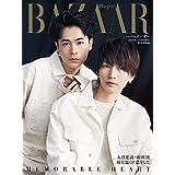 Harper's BAZAAR (ハーパーズ バザー) 2020年07・08月合併号 増刊 大倉忠義・成田凌 特別版