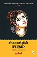 Sivagamiyin Sabadham - Abridged Version