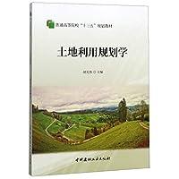 土地利用规划学(普通高等院校十三五规划教材)
