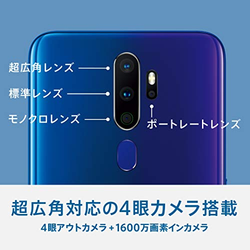 OPPOA52020ブルー【日本正規代理店品】CPH1943BL