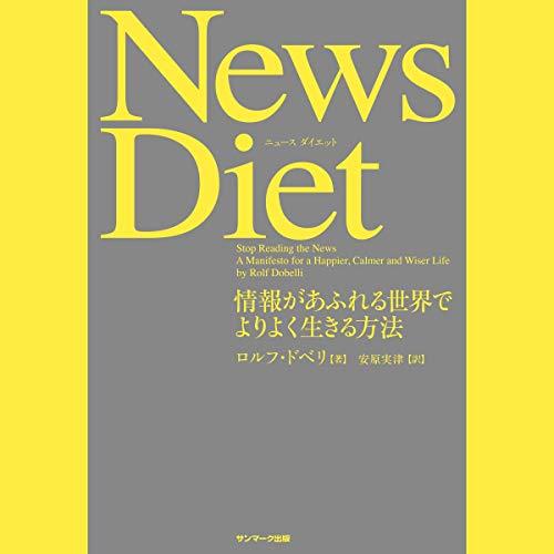 『News Diet』のカバーアート
