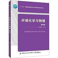 纤维化学与物理(第2版十三五普通高等教育本科部委级规划教材)