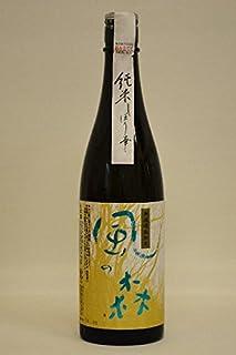 油長酒造 風の森 純米山田錦「しぼり華」 無濾過生原酒720ml
