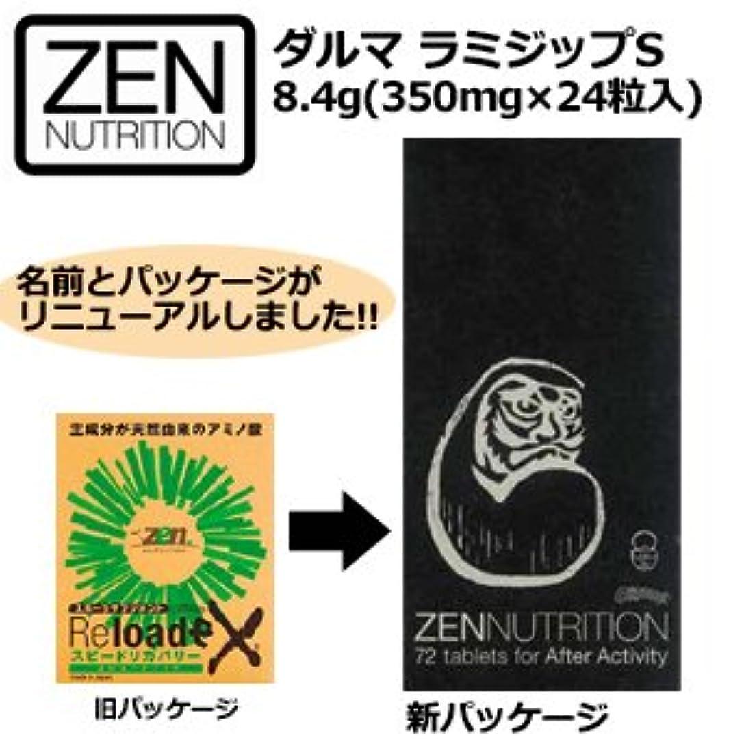 狂気ラッシュ浴室ZEN ゼン RE LOADE リロードEX 達磨 だるま サプリメント アミノ酸●ダルマ ラミジップS 8.4g