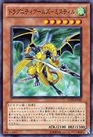 遊戯王カード ドラグニティアームズ-ミスティル SD19-JP002SR