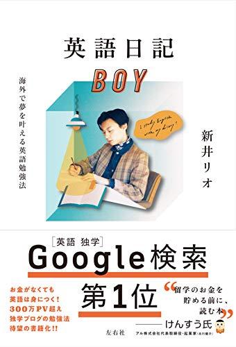 英語日記BOY 海外で夢を叶える英語勉強法の詳細を見る