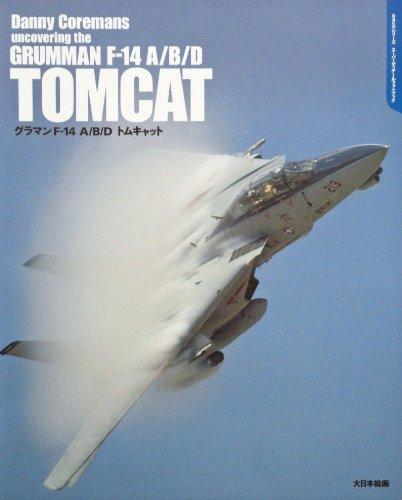 グラマンF-14 A/B/D トムキャット (DACOシリーズ―スーパーディテールフォトブック)