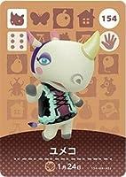 どうぶつの森 amiiboカード 第2弾 【154】 ユメコ
