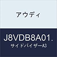アウディ サイドバイザーA3 J8VDB8A01.