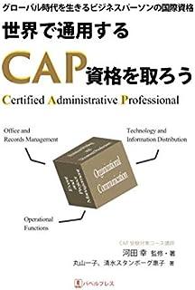 世界で通用する CAP資格を取ろう: グローバル時代を生きるビジネスパーソンの国際資格