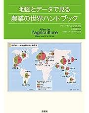 地図とデータで見る農業の世界ハンドブック