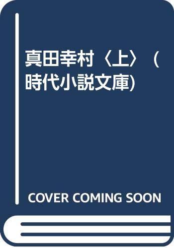 真田幸村〈上〉 (時代小説文庫)の詳細を見る