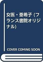 女医・亜希子 (フランス書院オリジナル)
