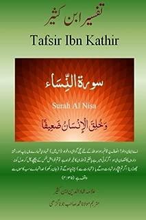 Best surah an nisa Reviews