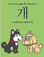 4-5세를 위한 색칠하기 책 (개): 이 책은 좌절감을 줄여주고 자신감을 향상시켜주는 40가지 스트레스 없는 색&#528