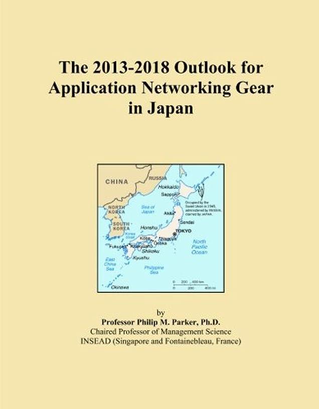 最大化するネクタイ盲目The 2013-2018 Outlook for Application Networking Gear in Japan