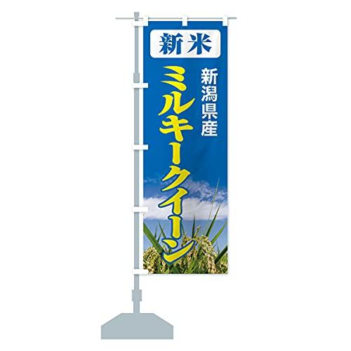 新米・新潟県産・ミルキークイーン のぼり旗 サイズ選べます(ジャンボ90x270cm 左チチ)