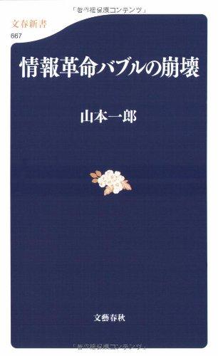 情報革命バブルの崩壊 (文春新書)の詳細を見る