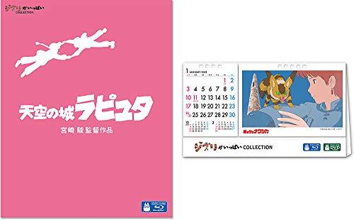 【メーカー特典あり】天空の城ラピュタ オリジナル 卓上カレンダー2021付き [Blu-ray]