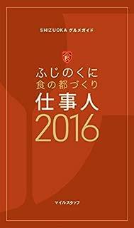 SHIZUOKA グルメガイド ふじのくに食の都づくり仕事人2016 (SHIZUOKAグルメガイド)