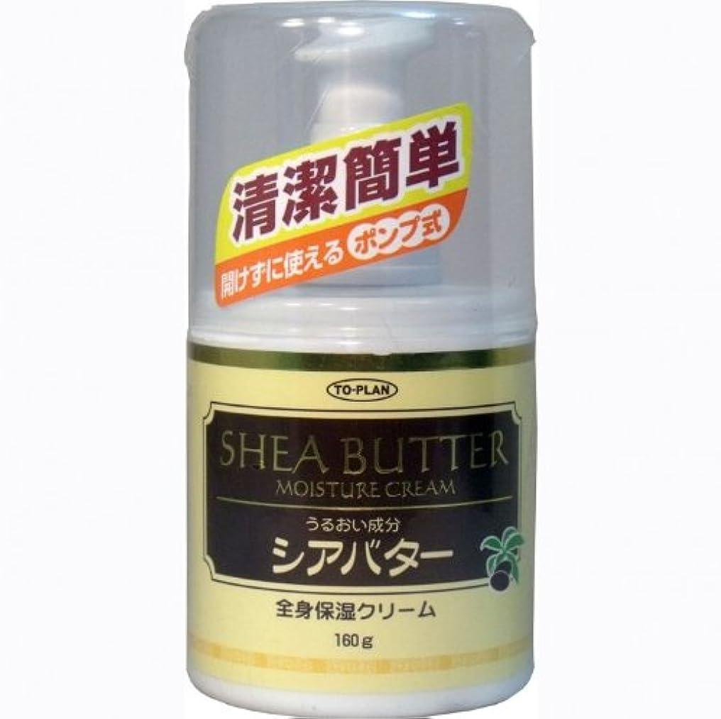 硬い機会毛細血管トプラン 全身保湿クリーム シアバター ポンプ式 160g「2点セット」
