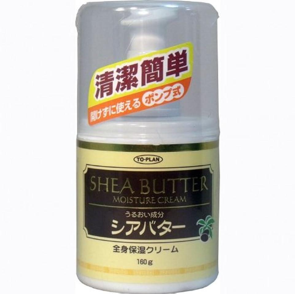 苦痛センチメートル敬意トプラン 全身保湿クリーム シアバター ポンプ式 160g【5個セット】