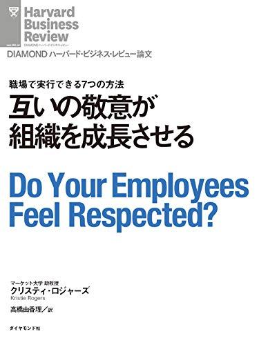 互いの敬意が組織を成長させる DIAMOND ハーバード・ビジネス・レビュー論文