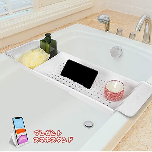 バスタブトレー バスタブラック 浴室用ラック お風呂 バステーブル バスラック バスグッズ バスブックスタンド 伸縮式 ズレ防止 大容量 水切り 収納