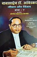Babasaheb Ambedkar Jivan Aur Chintan - 6