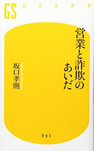 営業と詐欺のあいだ (幻冬舎新書)