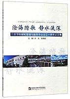 沧海踏歌 静水流深:三亚学院邮轮管理与服务专业设立十周年论文集
