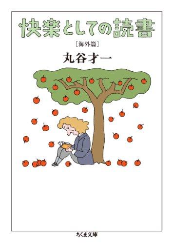 快楽としての読書 海外篇 (ちくま文庫)
