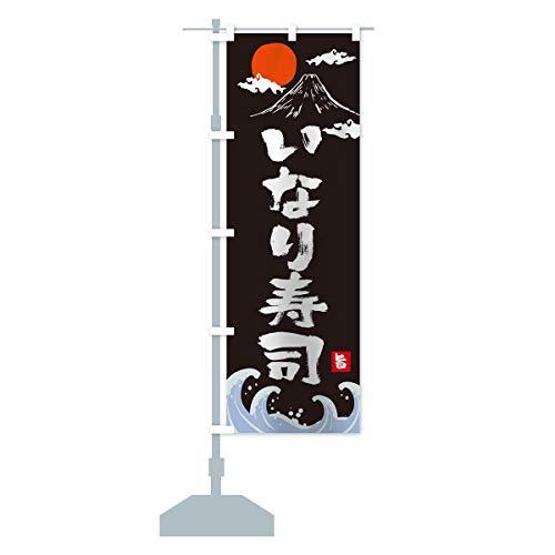 いなり寿司 のぼり旗 サイズ選べます(スリム45x180cm 左チチ)