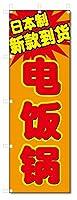 のぼり旗 中国語 日本製 新入荷 炊飯器 (W600×H1800)
