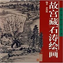 Eight Eccentrics of Yangzhou in Qing Dynasty (Chinese Edition)