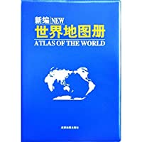 New World Atlas(Chinese Edition)