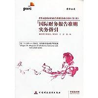 The international finance report standard actual situation guides(Volume 10)(chapter 26) (Chinese edidion) Pinyin: guo ji cai wu bao gao zhun ze shi wu zhi yin ( di 10 ce ) ( di 26 zhang )