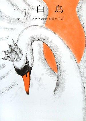 白鳥 (世界傑作童話シリーズ)