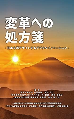 変革への処方箋: 日本を再デザインするデジタルイノベーション