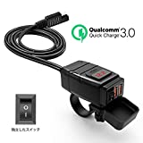 Onvian オートバイ バイク専用電源 防水 QC3.0急速デュアルUSB充電器 USB電源 独立スイッチON/OFF 赤LED電圧表示 電話/タブレット/GPS/タブレット 充電器
